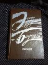 Купить книгу Багрицкий Э. Г. - Избранное