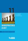 Купить книгу Семакин, И.Г. - Информатика и ИКТ. Профильный уровень. Учебник для 11 классов