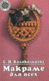 Купить книгу Колокольцева, С.И. - Макраме для всех