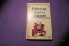 Купить книгу  - Русские народные сказки.