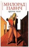 Купить книгу Павич Милорад - Другое тело