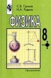Купить книгу Громов, С. В.; Родина, Н. А. - Физика: Учебник для 8 класса