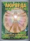 Купить книгу Неаполитанский С. М. - Аюрведа на каждый день. Секреты великого искусства жизни.