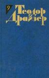 Драйзер - Собрание сочинений в 12 томах. Том 9. Американская трагедия. Часть2 (книга 2, 3).