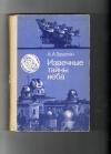 купить книгу Гурштейн А. А. - Извечные тайны неба.
