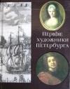 купить книгу ред. Андреева, В. Г. - Первые художники Петербурга