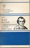 Купить книгу Ям, К. Е. - Жан Мелье и французский атеизм XVIII века