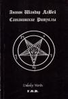 Купить книгу Антон Шандор ЛаВей - Сатанинские ритуалы