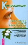 Купить книгу Куприянова, И.К. - Контрацепция. Практический взгляд на романтические отношения