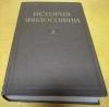 Купить книгу Дынник, М.А. - История философии