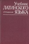 Козаржевский А. Ч. - Учебник латинского языка