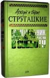 Купить книгу Стругацкий, А.; Стругацкий, Б. - Том 5. Понедельник начинается в субботу