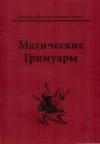 Купить книгу Генрих Агриппа, Петр де Абано и др. - Магические Гримуары