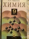 Габриелян - Химия 9 класс