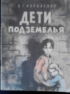 купить книгу Короленко В. Г. - Дети подземелья.