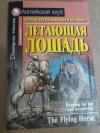 Купить книгу Ред. Рапопорт А. С. - Летающая лошадь