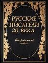 - Русские писатели 20 века: Биографический словарь.