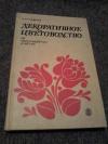 Купить книгу Гладкий Н. П. - Декоративное цветоводство на приусадебном участке. Справочная книга
