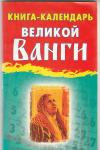 Купить книгу  - Книга-календарь Великой Ванги