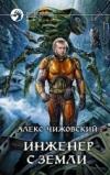 Купить книгу Чижовский Алекс - Инженер с Земли