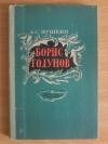 Купить книгу Пушкин А. С. - Борис Годунов