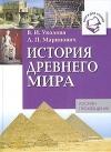 Уколова В. И.; Маринович Л. П. - История древнего мира