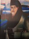 Купить книгу ред. И. В. Лебедев - Государственная Третьяковская галерея Искусство ХX века