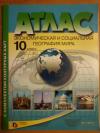 """Купить книгу  - Атлас """" Экономическая и социальная география мира """". 10 класс. С комплектом контурных карт"""