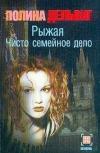 Дельвиг Полина - Рыжая. Чисто семейное дело