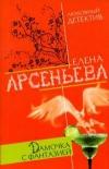 Купить книгу Арсеньева Елена - Дамочка с фантазией
