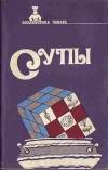 Купить книгу Андросов В. Д., Захарова Т. И. - Супы