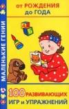Купить книгу Дмитриева В. Г., Новиковская О. А. - От рождения до года. 100 развивающих игр и упражнений