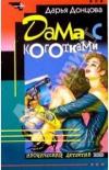 Донцова - Дама с коготками