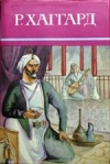 Хаггард Р. - С/с в 10 т. т. тома 4 и 8