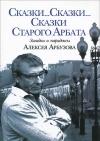 Купить книгу Кирилл Арбузов - Сказки... Сказки... Сказки Старого Арбата