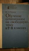 Купить книгу Юрий Степанович Пичугов - Обучение сочинениям на свободную тему в 7-8 классах