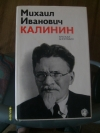 Калинин - М. И. Калинин