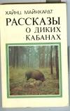 Купить книгу Майнхардт Х. - Рассказы о диких кабанах. С ил.
