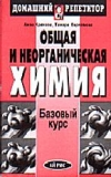 купить книгу Кракова, А. И.; Варламова, Т. М. - Общая и неорганическая химия: Базовый курс