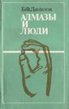 Купить книгу Данилов, Б.Ф. - Алмазы и люди