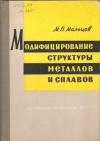 Купить книгу Мальцев М. В. - Модифицированные структуры металлов и сплавов