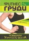 Купить книгу Паттерсон Э. - Фитнес для груди. Повышаем упругость бюста