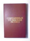 Купить книгу [автор не указан] - Современный грузинский рассказ