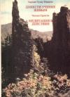 Купить книгу Тартанг Тулку Ринпоче, Чогъям Трунгпа - Донести учение живым. Медитация в действии