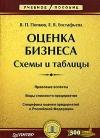 Купить книгу Попков, В.П. - Оценка бизнеса. Схемы и таблицы