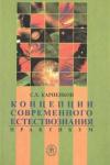 Купить книгу Карпенков, С.Х. - Концепции современного естествознания. Практикум