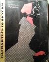 Купить книгу Воеводина В., Дубинина Р. - Одевайтесь со вкусом. Пособие по конструированию, кройке и шитью одежды.