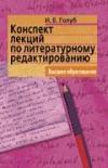 Купить книгу Голуб И. Б. - Конспект лекций по литературному редактированию