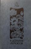 Купить книгу Гу Хуа - В долине лотосов