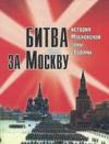 Купить книгу  - Битва за Москву: История Московской зоны обороны